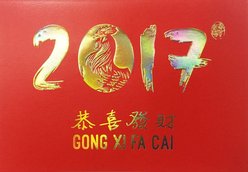 cny2017